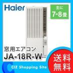 窓用エアコン 窓エアコン ウィンドエアコン 7-8畳用 ハイアール 冷房専用タイプ ホワイト JA-18R-W (送料無料&お取寄せ)