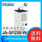 (7/28頃入荷) スポットクーラー スポットエアコン 床置型 工場用 業務用 ハイアール 冷房専用 JA-SP25R-W (送料無料)
