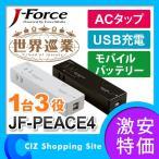 電源タップ USB おしゃれ 世界巡業 モバイルバッテリー機能付き J-Force JF-PEACE4