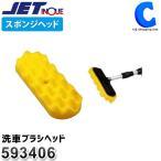 トラック ジェットイノウエ 洗車ブラシヘッド ヘッドのみ スポンジヘッド 凹凸タイプ ブラシヘッド 593406 (お取寄せ)