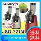 ホールスロージューサー クビンス(Kuvings) JSG-721M (ポイント15倍&送料無料)