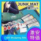 麻雀マット JUNK MAT ジャンクマット 標準牌つき 麻雀牌&マットセット
