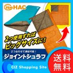 ショッピング寝袋 寝袋 封筒型 シュラフ 連結可能 ジョイントシュラフ 収納バッグ付き