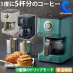 Toffy トフィー ラドンナ アロマドリップコーヒーメーカー K-CM5 おしゃれ 5杯分 レトロ 家電 コーヒーマシン
