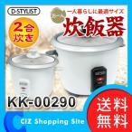 ショッピング炊飯器 一人用炊飯器 炊飯器 2合 炊き 電気 一人暮らし ミニ 炊飯ジャー 少量 KK-00290(送料無料)