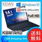 ノートパソコン 本体 新品 WPS Office付き 14.1インチ ノートPC WiZBOOK FullHD IPS液晶 メモリ4GB KBM14HD (ポイント10倍&送料無料)