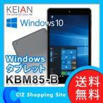 タブレット タブレットPC Windowsタブレット 本体 WiFi A/AC対応 8インチIPS液晶 恵安(KEIAN) KBM85-B (送料無料)