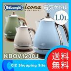 ショッピング電気ケトル 電気ケトル デロンギ おしゃれ 1.0L 1000ml アイコナ ヴィンテージ コレクション KBOV1200J (送料無料)