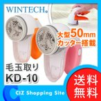 其它 - 毛玉取り 毛玉とり 電動 乾電池 毛玉取り器 毛玉クリーナー WINTECH  KD-10 安全スイッチ付 (送料無料)