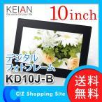 デジタルフォトフレーム 恵安(KEIAN) 10インチ液晶 フォトプレーヤー デジタル写真立て ブラック KD10J-B