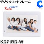 デジタルフォトフレーム 7インチ デジタル写真立て リモコン付き 高解像度 画像 スライドショー カレンダー 時計表示 白 KD71RD-W