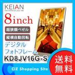 ショッピングデジタルフォトフレーム デジタルフォトフレーム 8インチ ワイド 動画再生 おしゃれ KEIAN 狭額ベゼル 内蔵メモリ 16GB SD USB 対応 KD8JV16G-S (送料無料)