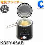 電気フライヤー 家庭用 卓上電気フライヤー 卓上フライヤー コンパクトフライヤー お一人フライヤー 0.6L 0.6リットル 600ml KDFY-06AB (送料無料)