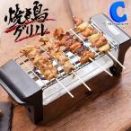焼き鳥器 家庭用 卓上 電気 焼き鳥焼き器 焼き鳥コンロ コンパクト 網焼き 焼き鳥グリル KDGC-002B (送料無料)の画像