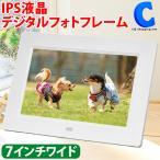 デジタルフォトフレーム 7インチ デジタルフォトスタンド ワイド 動画再生可能 IPS液晶 デジタルフォトアルバム ホワイト KEIAN KDI700-W