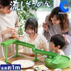 流しそうめん器 スライダー 機械 おもちゃ おしゃれ 家庭用 電池式 組み立て式 ざる付き 全長1m 二代目本格流しそうめん器