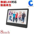 デジタルフォトフレーム Wifi 動画 デジタル写真立て タッチパネル 8インチ 大型 大画面 高画質 KDW8G-B