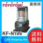 トヨトミ(TOYOTOMI) 業務用大型石油ストーブ 石油暖房 暖房機 コンクリート64畳/木造47畳 KF-N196 (送料無料&お取寄せ)