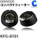 ケンウッド KENWOOD  25mmチューンアップツィーター KFC-ST01