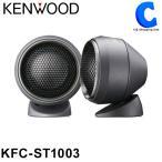 ケンウッド(KENWOOD) チューンアップツィーター 25mm スピーカー ツイーター KFC-ST1003 (送料無料&お取寄せ)