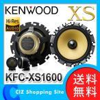 KENWOOD 16cmセパレートカスタムフィットスピーカー KFC-XS1600 カースピーカー