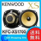 車載用 スピーカー ケンウッド(KENWOOD) 17cm セパレートカスタムフィットスピーカー KFC-XS1700 (送料無料)