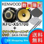 車載用 スピーカー ケンウッド(KENWOOD) 17cm セパレートカスタムフィットスピーカー  KFC-XS1700 + サウンドチューニングキット SKX-TK100 (送料無料)