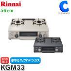 ガスコンロ ガステーブル 56cm リンナイ (Rinnai) KGM33NBEL/R KGM33NDGL/R ワンピーストップ コンパクト プロパンガス 都市ガス (送料無料)