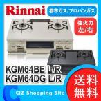 ガステーブル ガスコンロ リンナイ(Rinnai) ワンピーストップ 標準59cm プロパンガス 都市ガス KGM64BEL/R KGM64DGL/R (送料無料)