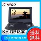 KH-DP1300 KAIHOU 海宝 ポータブルDVDプレーヤー DVDプレイヤー 13型液晶 (送料無料&お取寄せ)