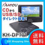 ポータブルDVDプレーヤー DVDプレーヤー KAIHOU カイホウ KH-DP701 7インチ ブラック (ポイント3倍&送料無料&お取寄せ)