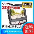 ショッピングドライブレコーダー ドライブレコーダー 一体型 200万画素 2.5インチ フルHD 5倍ズーム機能 常時録画 カイホウ KH-DR100 (送料無料&お取寄せ)