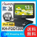ポータブルDVDプレーヤー 本体 車載 フルセグ 13.3インチ 3電源 KH-FDD1300 フルHD液晶 (送料無料)