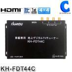 ショッピング地デジチューナー 地デジチューナー 車載 4×4 地上デジタルチューナー フルセグ ワンセグ HDMI出力端子 カイホウ KH-FDT44C (送料無料)