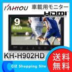 車載モニター 後部座席 ヘッドレスト HDMI 9インチ 車載用モニター ヘッドレスト取付スタンド付き KH-H902HD (送料無料)