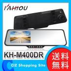 ショッピングドライブレコーダー ドライブレコーダー ミラー型 KAIHOU 4.3インチ液晶 常時録画 ドラレコ KH-M400DR (送料無料&お取寄せ)