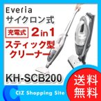 掃除機 ハンディ スティック サイクロン コードレス 2WAY KH-SCB200 Everia 2in1 (送料無料)