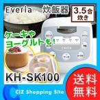 炊飯器 3.5合 炊飯ジャー 一人暮らし おかゆ ヨーグルトメーカー ケーキ KH-SK100