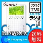 ラジオ 小型 KAIHOU 3.0型 液晶ディスプレイ ワンセグTV搭載 テレビ AM/FM KH-TVR300 (送料無料)