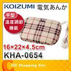 電気アンカ 電気あんか 平型あんか コイズミ 温度調節可能 KHA-0654