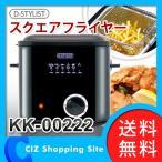電気フライヤー 卓上電気フライヤー 家庭用 1.2L スクエアフライヤー D-STYLIST KK-00222 (送料無料)