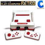 ファミコン 互換機 本体 ゲーム内蔵 プレイコンピューターレトロ ファミリーコンピューター ゲーム機 118種類 KK-00252 (送料無料)