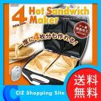 ホットサンドメーカー 電気 4枚焼き KK-00309 (送料無料)