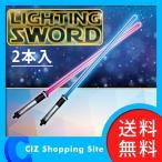 ライトソード ライティングソード 2本入 光る 音が鳴る おもちゃ 6歳以上 剣  KK-00369 (送料無料)