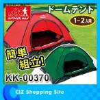 テント ドーム ドームテント 2人用 キャンプ 組み立て簡単 KK-00370 ツーリング (送料無料)