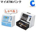 貯金箱 ATM 金額がわかる 鍵付き 子供向け おもしろ貯金箱 しゃべる マイATMバンク KK-00383 ブラック ブルー (送料無料)