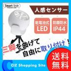 ショッピング電池式 センサーライト 屋外 LED 防雨 防水 電池式 人感センサー ライト 屋内 くねくねセンサーライト KK-00444 (送料無料)