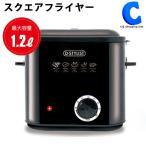 電気フライヤー 家庭用 卓上 大容量 スクエアフライヤー 卓上電気フライヤー 卓上フライヤー 揚げ物調理器 1.2L 1.2リットル KK-00458 (送料無料)