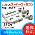 スーファミ 互換機 スーパーファミコン 互換機 本体 スーパーレトロコンピューター KK-00459 (送料無料)