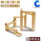 積み木 知育玩具 木の積み木 木製 立体パズル ビー玉 6歳 以上 木製知育ブロック MOKORON モコロン 立体ブロック 木のおもちゃ KK-00478 (送料無料)